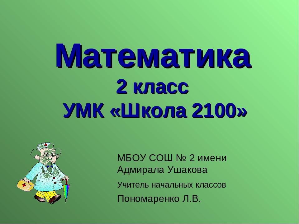 Математика 2 класс УМК «Школа 2100» МБОУ СОШ № 2 имени Адмирала Ушакова Учите...