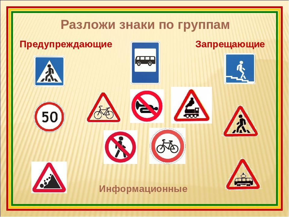 Разложи знаки по группам Предупреждающие Запрещающие Информационные
