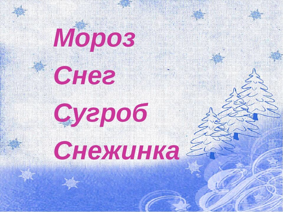 Мороз Снег Сугроб Снежинка
