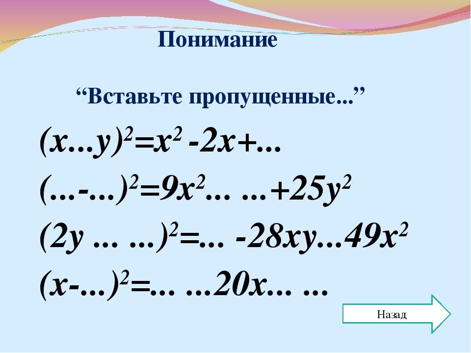 (х...у)2=х2 -2х+... (...-...)2=9х2... ...+25у2 (2у ... ...)2=... -28ху...49х2...