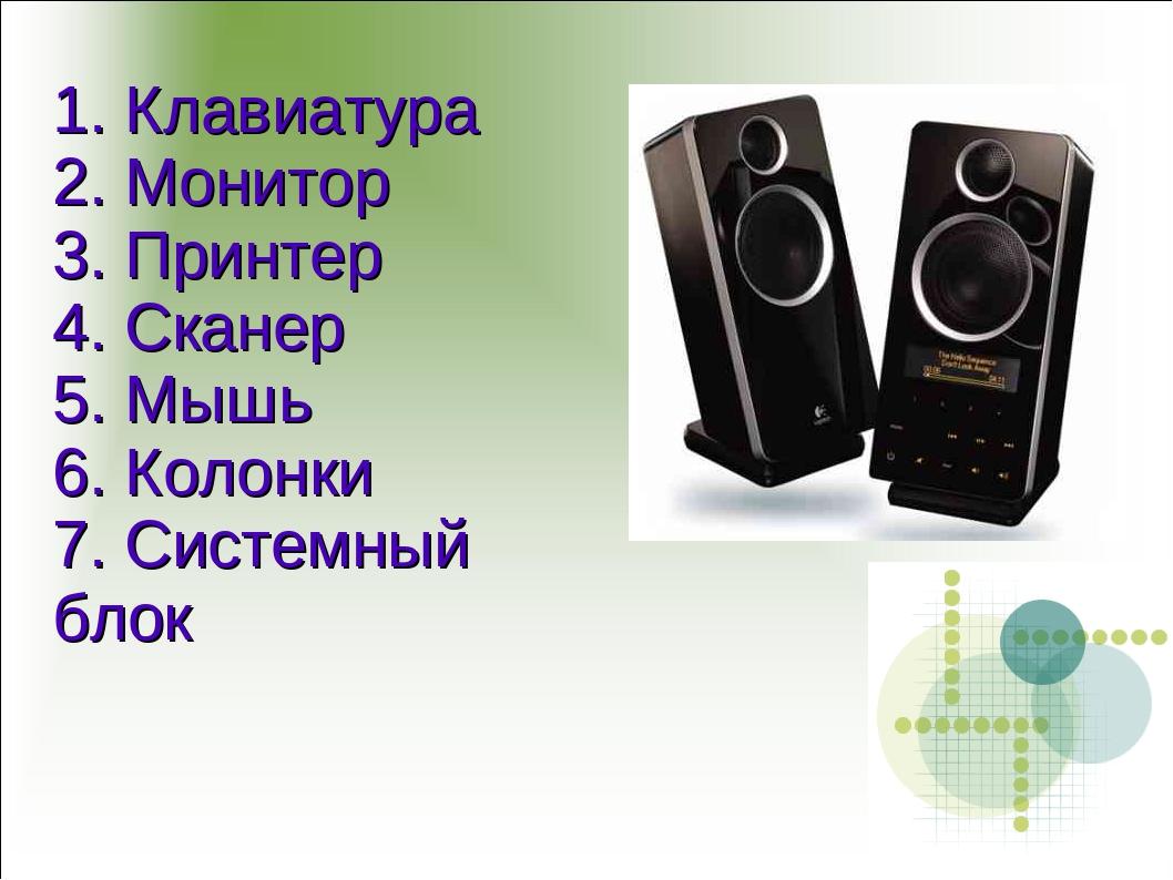 1. Клавиатура 2. Монитор 3. Принтер 4. Сканер 5. Мышь 6. Колонки 7. Системный...