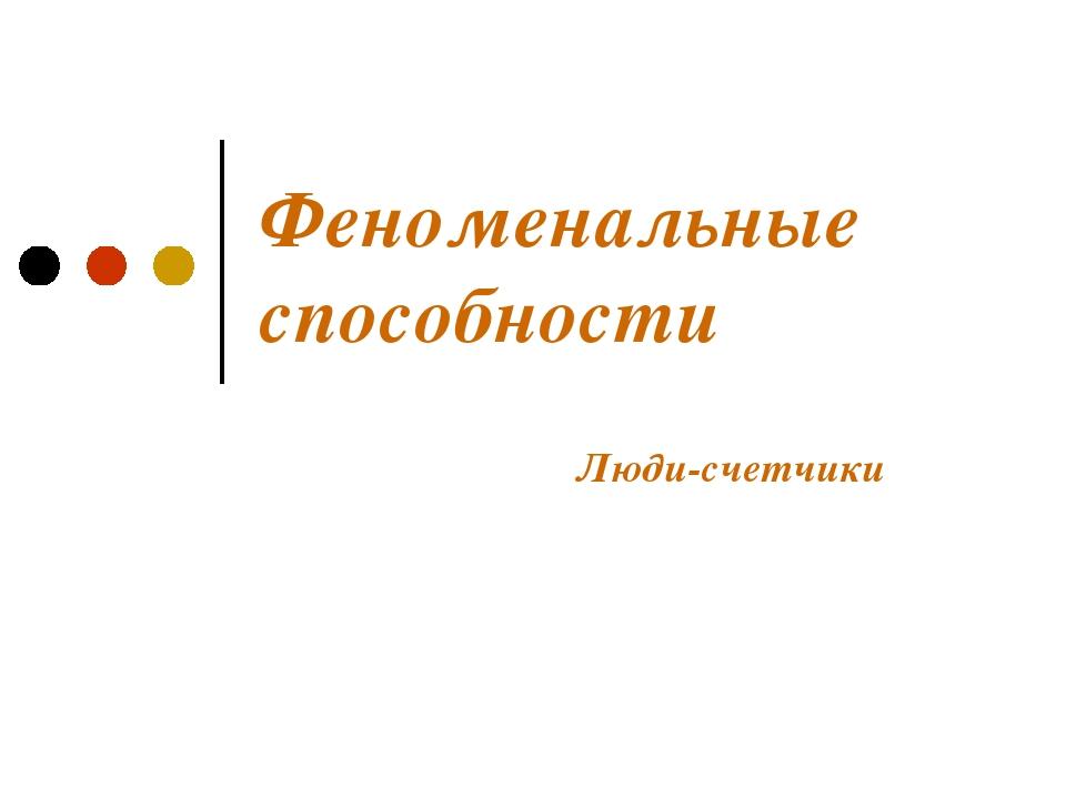 Феноменальные способности Люди-счетчики Работа Сараховой Софият