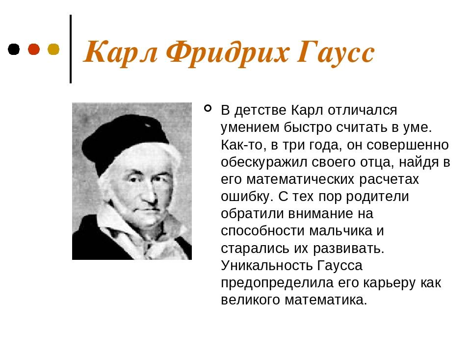 Карл Фридрих Гаусс В детстве Карл отличался умением быстро считать в уме. Как...