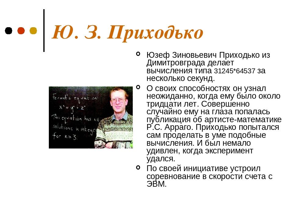 Ю. З. Приходько Юзеф Зиновьевич Приходько из Димитровграда делает вычисления...