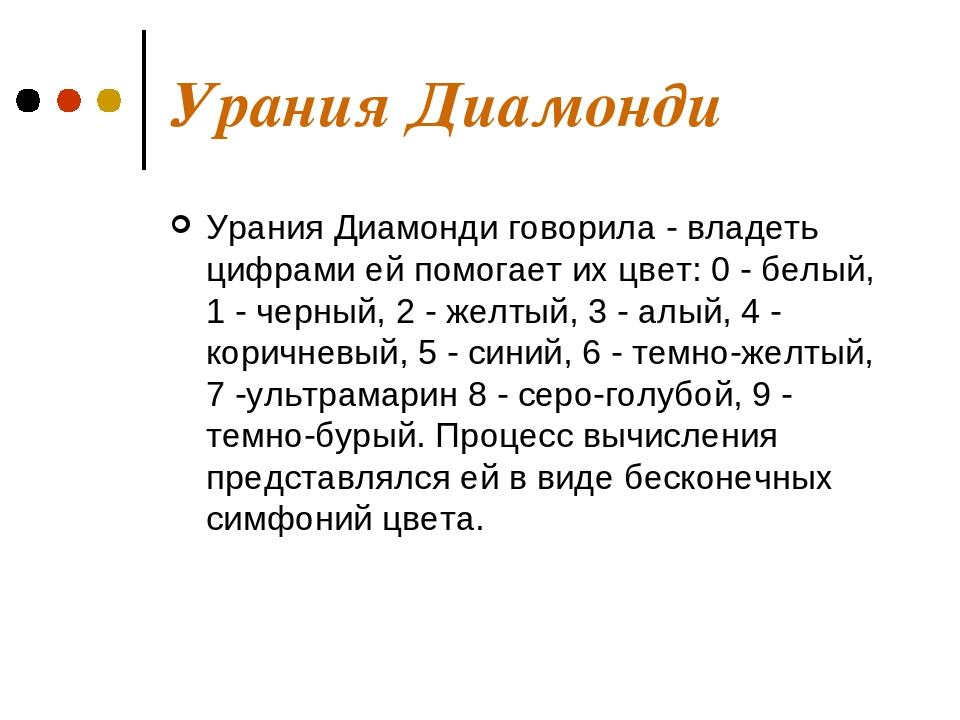 Урания Диамонди Урания Диамонди говорила - владеть цифрами ей помогает их цве...