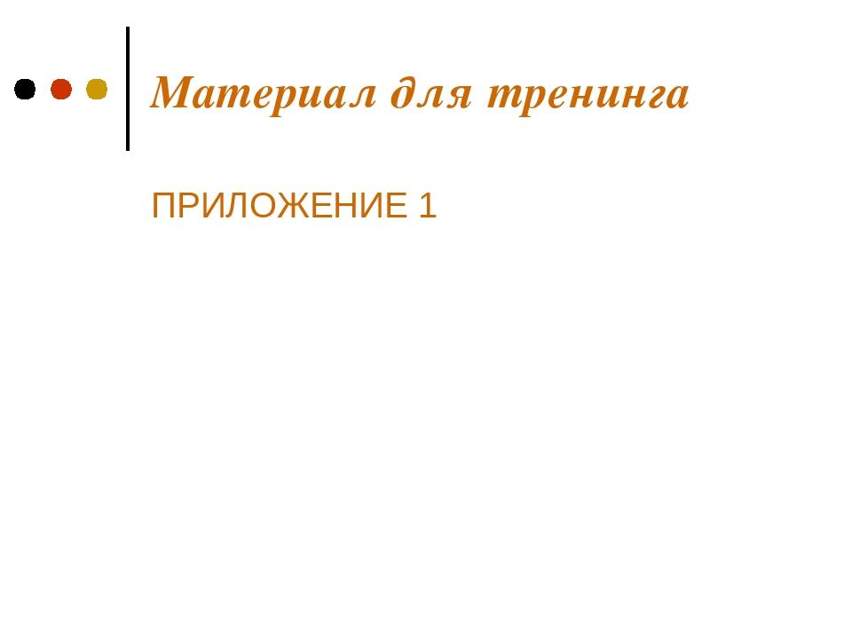 Материал для тренинга ПРИЛОЖЕНИЕ 1