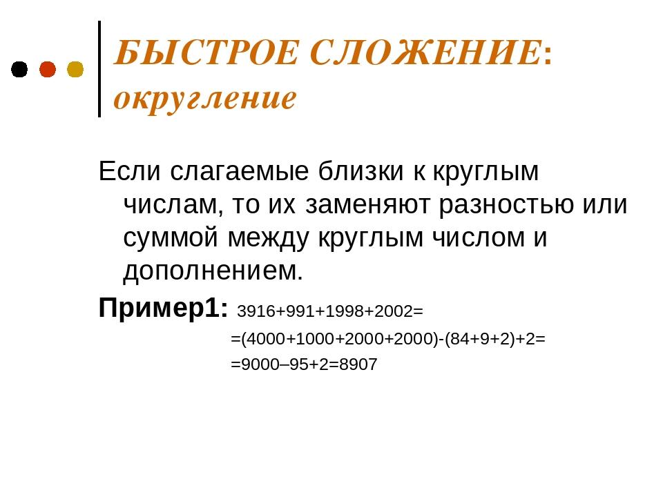 БЫСТРОЕ СЛОЖЕНИЕ: округление Если слагаемые близки к круглым числам, то их за...