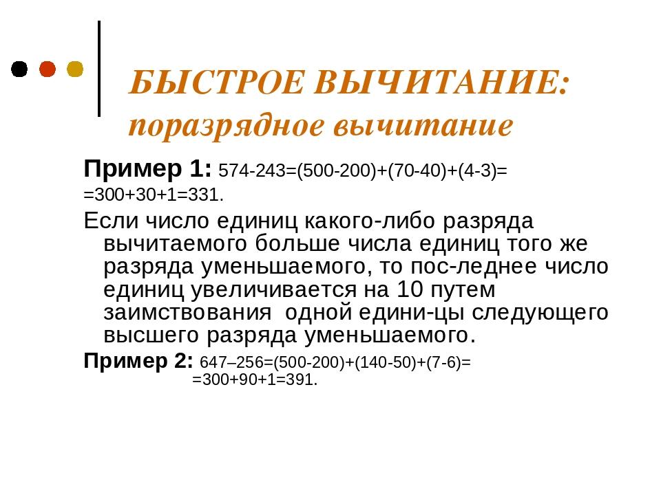 БЫСТРОЕ ВЫЧИТАНИЕ: поразрядное вычитание Пример 1: 574-243=(500-200)+(70-40)+...