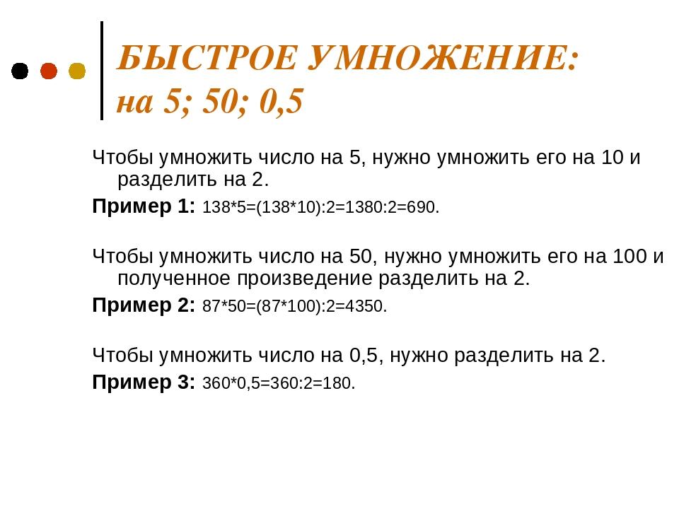БЫСТРОЕ УМНОЖЕНИЕ: на 5; 50; 0,5 Чтобы умножить число на 5, нужно умножить ег...