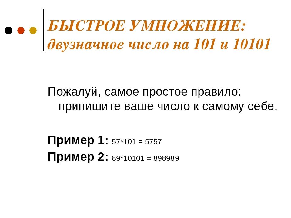 БЫСТРОЕ УМНОЖЕНИЕ: двузначное число на 101 и 10101 Пожалуй, самое простое пра...
