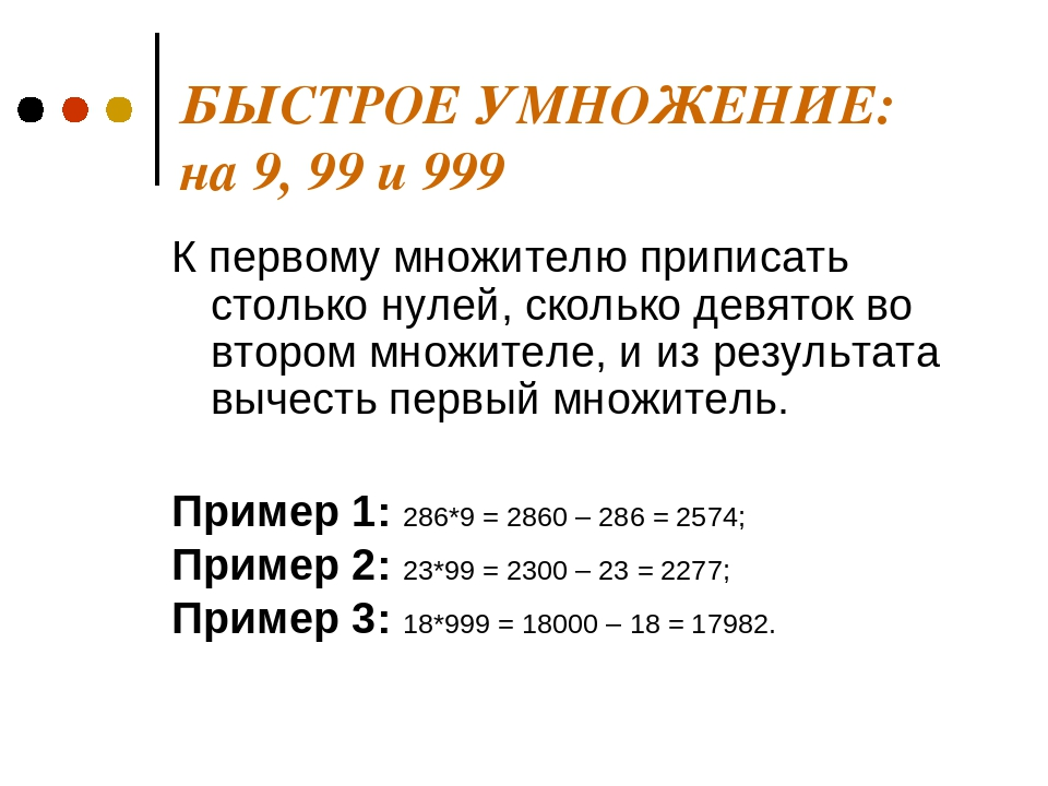 БЫСТРОЕ УМНОЖЕНИЕ: на 9, 99 и 999 К первому множителю приписать столько нулей...