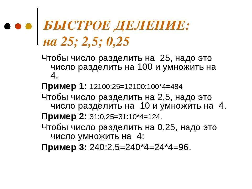 БЫСТРОЕ ДЕЛЕНИЕ: на 25; 2,5; 0,25 Чтобы число разделить на 25, надо это чис...