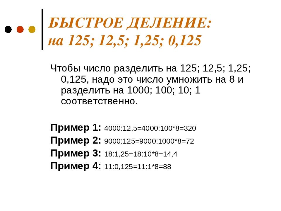 БЫСТРОЕ ДЕЛЕНИЕ: на 125; 12,5; 1,25; 0,125 Чтобы число разделить на 125; 12,5...