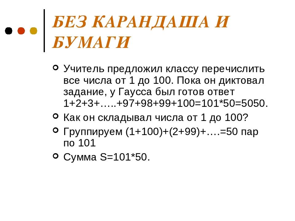 БЕЗ КАРАНДАША И БУМАГИ Учитель предложил классу перечислить все числа от 1 до...