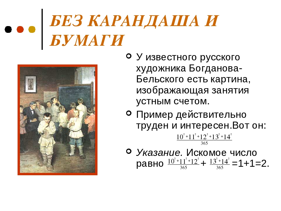 БЕЗ КАРАНДАША И БУМАГИ У известного русского художника Богданова-Бельского ес...