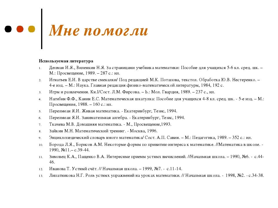 Мне помогли Используемая литература Депман И.Я., Виленкин Н.Я. За страницами...