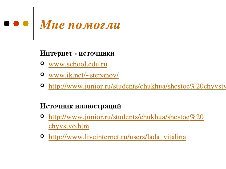 Мне помогли Интернет - источники www.school.edu.ru www.ik.net/~stepanov/ http...