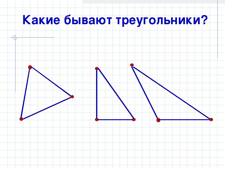 Какие бывают треугольники?