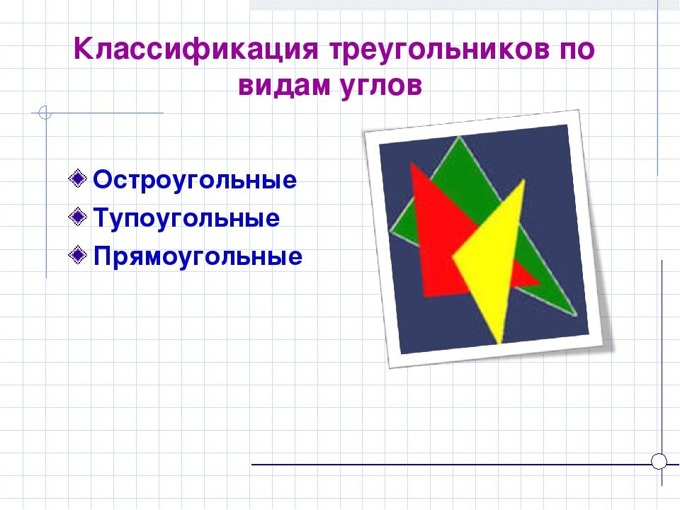 Классификация треугольников по видам углов Остроугольные Тупоугольные Прямоуг...