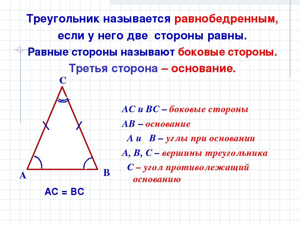 Треугольник называется равнобедренным, если у него две стороны равны. Равные...