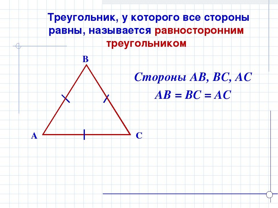 Треугольник, у которого все стороны равны, называется равносторонним треуголь...