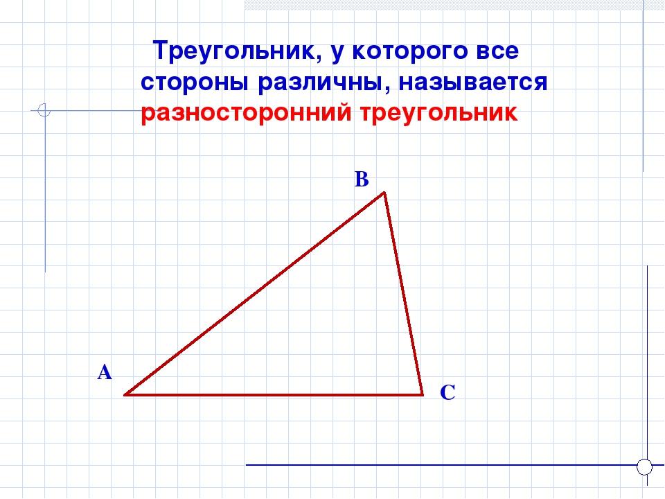 Треугольник, у которого все стороны различны, называется разносторонний треуг...