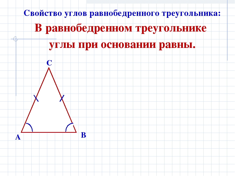 Свойство углов равнобедренного треугольника: В равнобедренном треугольнике уг...