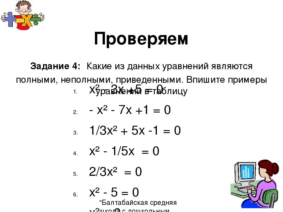 Проверяем Задание 4: Какие из данных уравнений являются полными, неполными, п...