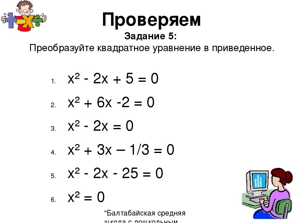 Проверяем Задание 5: Преобразуйте квадратное уравнение в приведенное. х² - 2х...