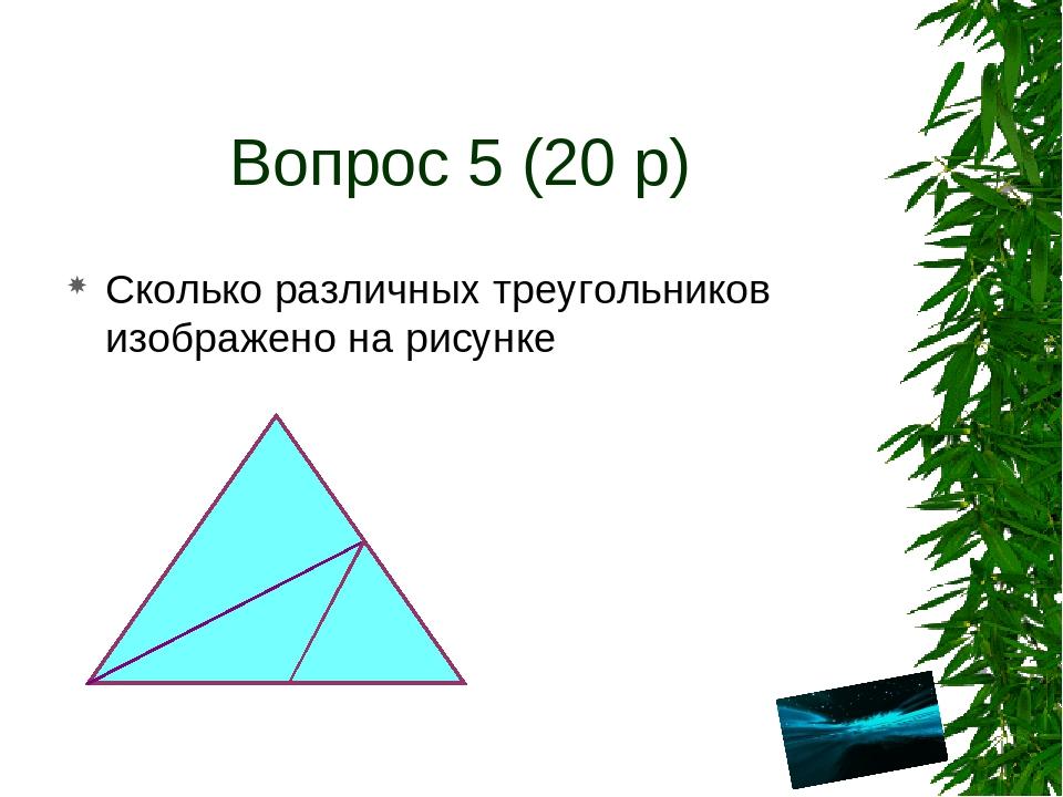 Вопрос 5 (20 р) Сколько различных треугольников изображено на рисунке