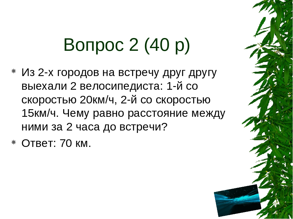 Вопрос 2 (40 р) Из 2-х городов на встречу друг другу выехали 2 велосипедиста:...
