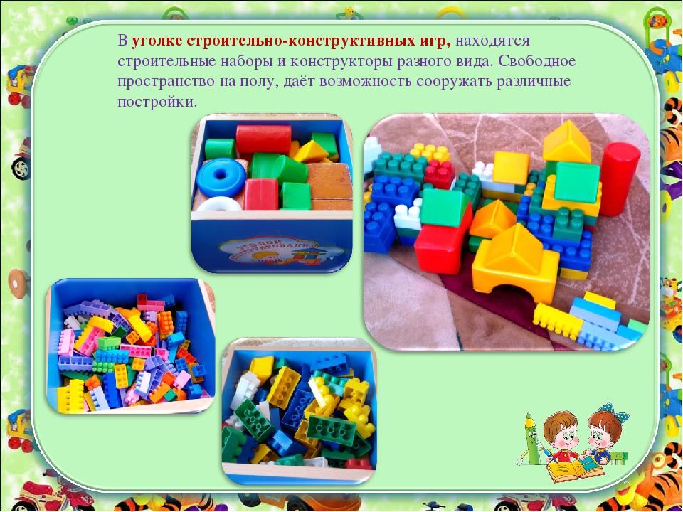 В уголке строительно-конструктивных игр, находятся строительные наборы и конс...