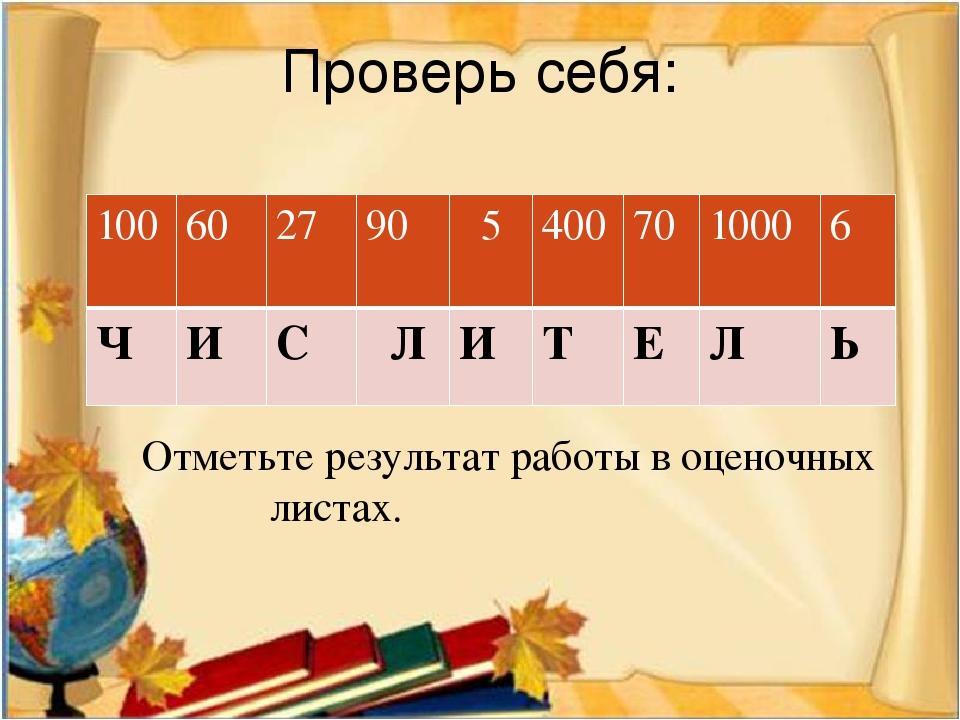 Проверь себя: Отметьте результат работы в оценочных листах. 100 60 27 90 5 40...
