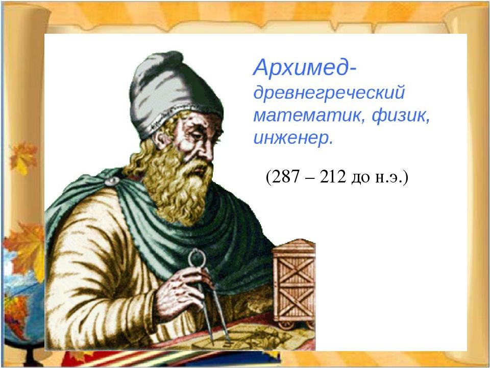 (287 – 212 до н.э.)