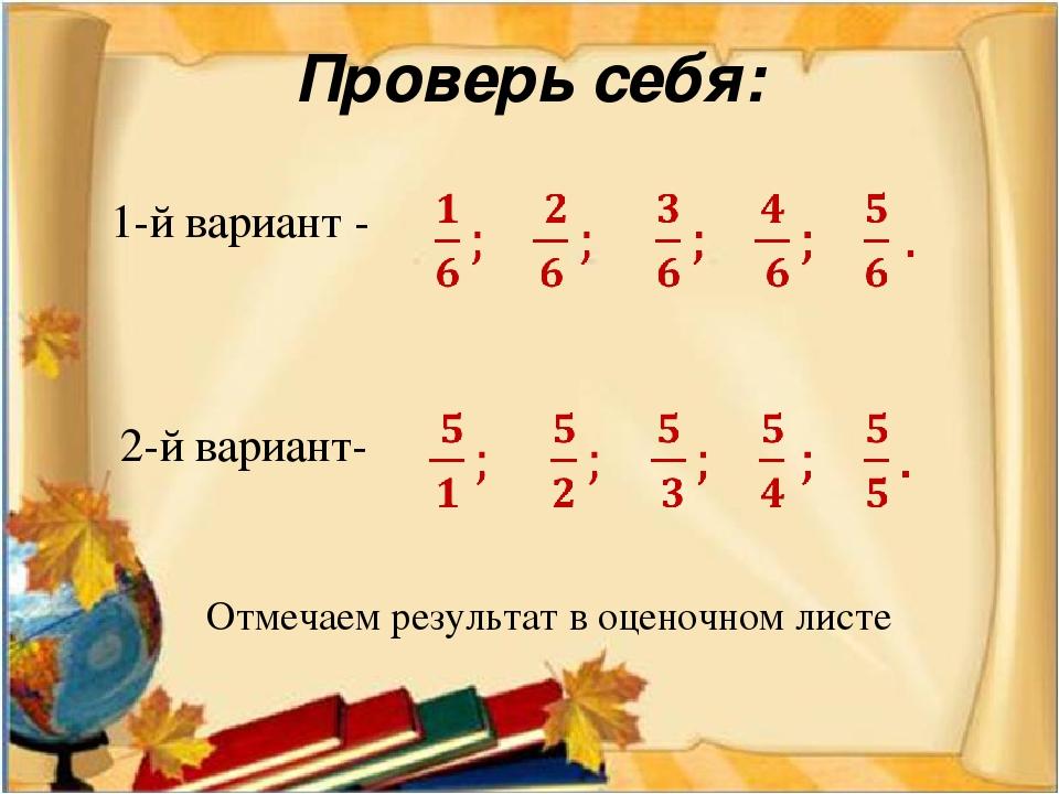 Проверь себя: 1-й вариант - 2-й вариант- Отмечаем результат в оценочном листе