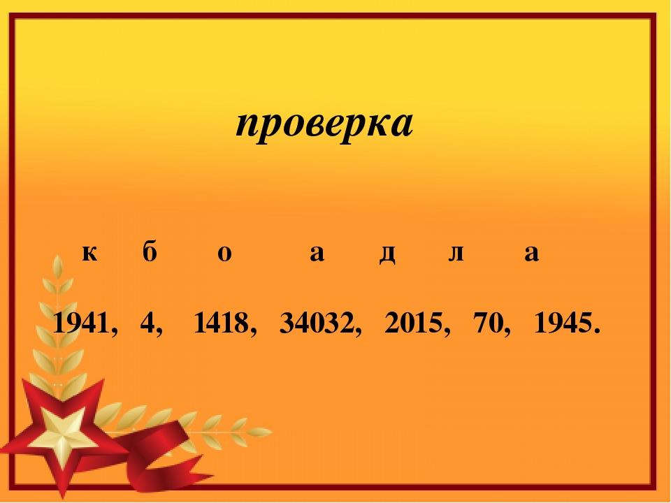 к б о а д л а 1941, 4, 1418, 34032, 2015, 70, 1945. проверка