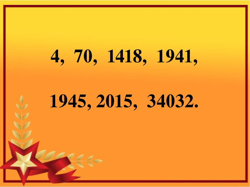 4, 70, 1418, 1941, 1945, 2015, 34032.