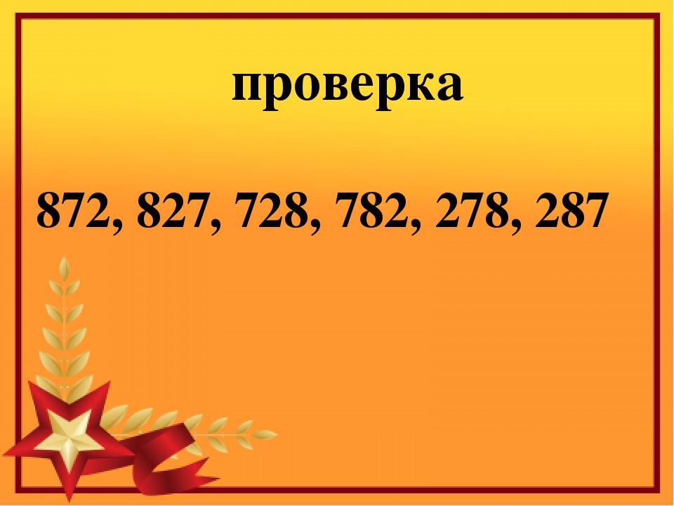 проверка 872, 827, 728, 782, 278, 287