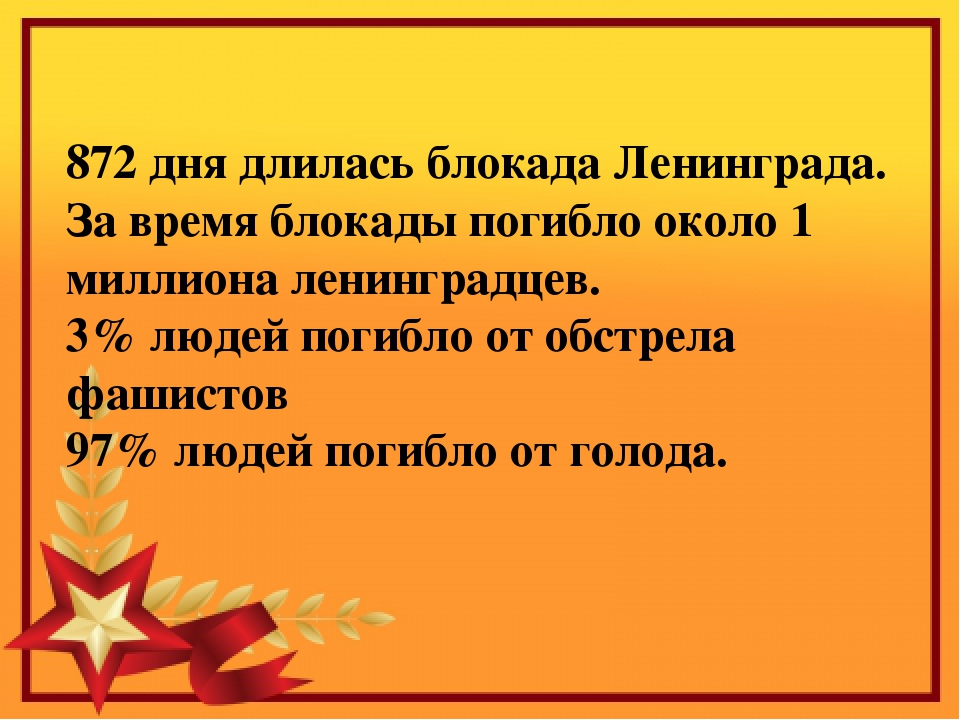872 дня длилась блокада Ленинграда. За время блокады погибло около 1 миллиона...