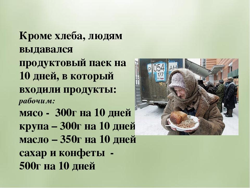 Кроме хлеба, людям выдавался продуктовый паек на 10 дней, в который входили п...