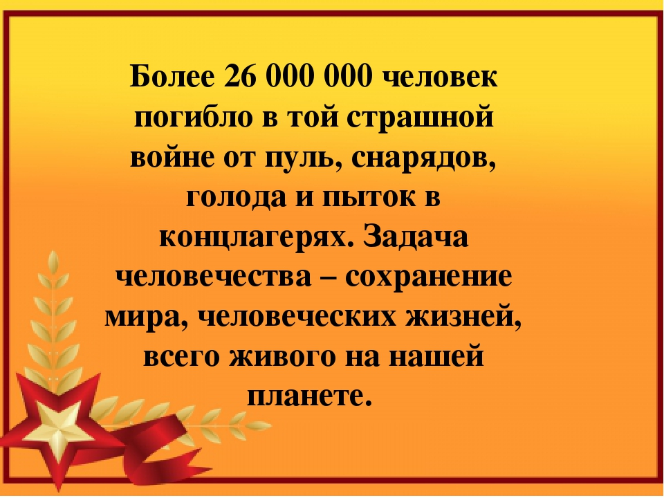 Более 26 000 000 человек погибло в той страшной войне от пуль, снарядов, голо...