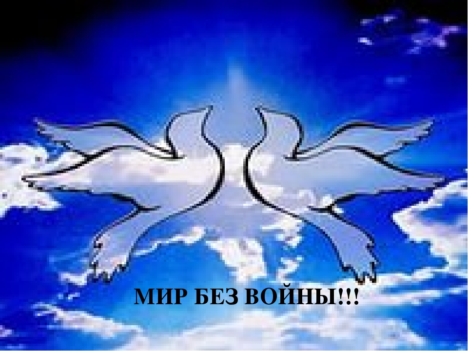 МИР БЕЗ ВОЙНЫ!!!