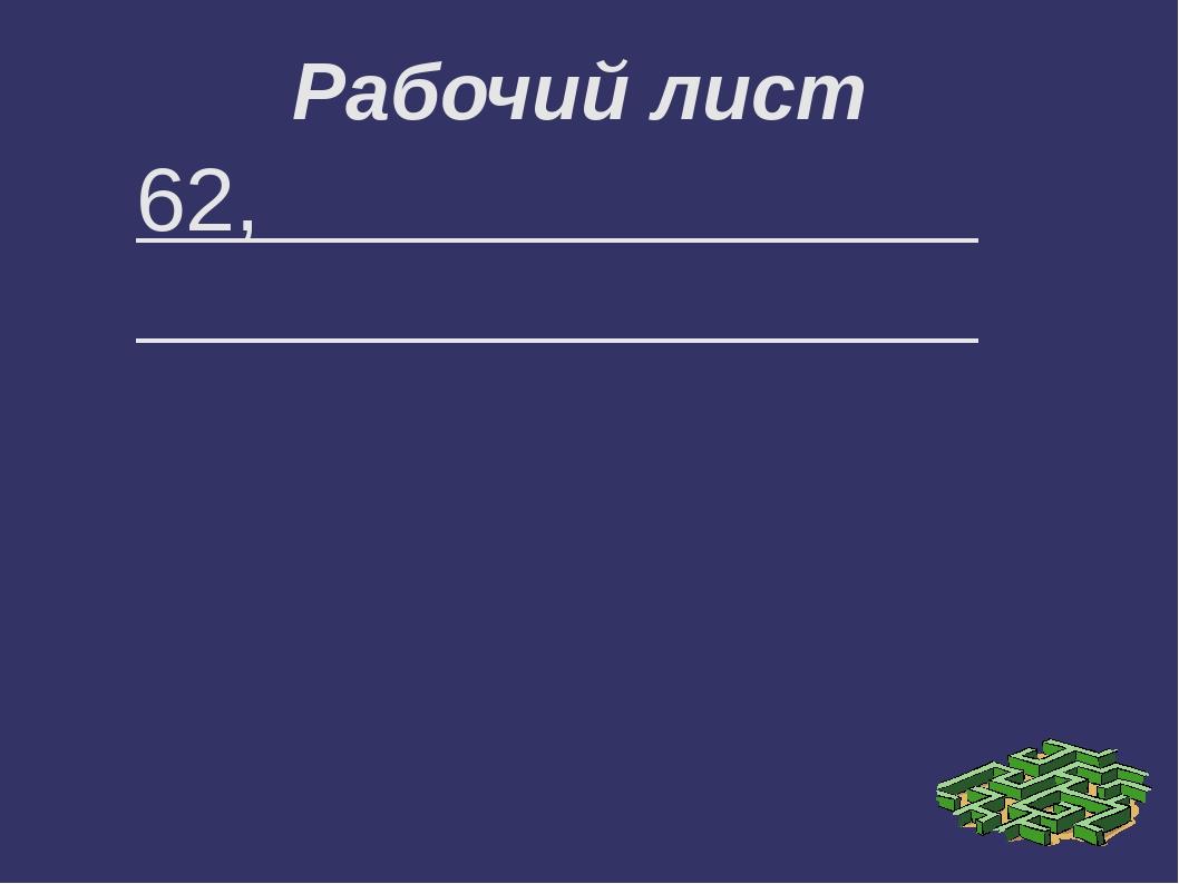 Рабочий лист 62,