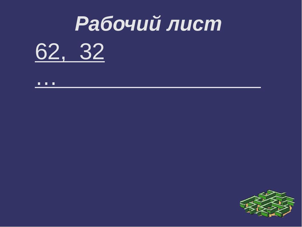 Рабочий лист 62, 32 …