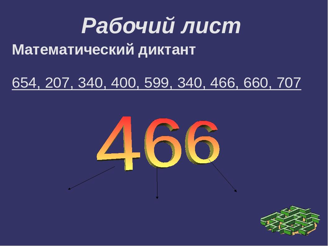 Рабочий лист Математический диктант 654, 207, 340, 400, 599, 340, 466, 660, 707