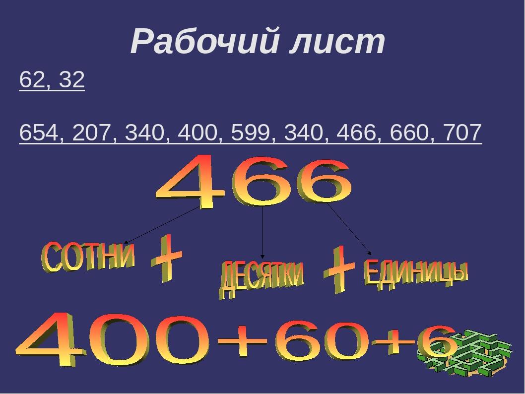 Рабочий лист 62, 32 654, 207, 340, 400, 599, 340, 466, 660, 707