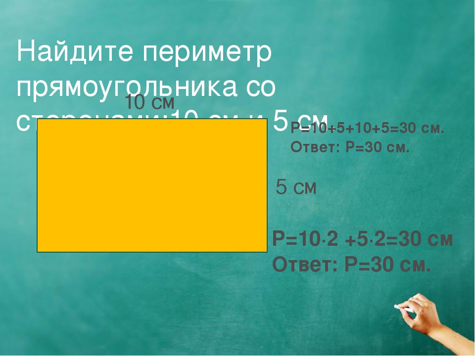 Найдите периметр прямоугольника со сторонами:10 см и 5 см. 10 см 5 см P=10+5+...