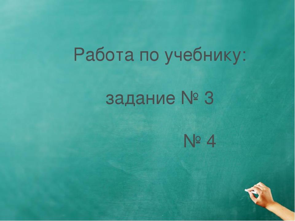 Работа по учебнику: задание № 3 № 4