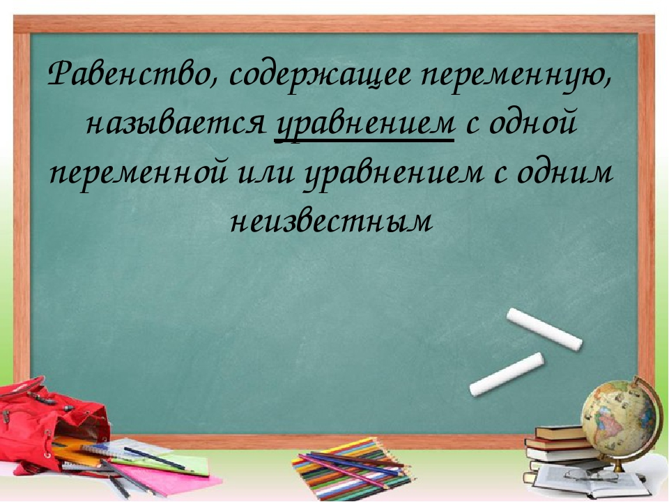 Равенство, содержащее переменную, называется уравнением с одной переменной ил...