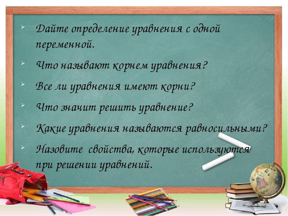 Дайте определение уравнения с одной переменной. Что называют корнем уравнения...